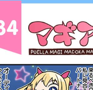 マギアレポート #134【マギレコ】【マンガネタバレ感想レビュー】