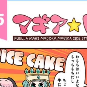 マギアレポート #135【マギレコ】【マンガネタバレ感想レビュー】