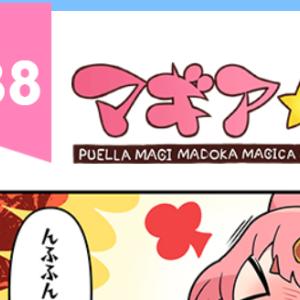マギアレポート #138【マギレコ】【マンガネタバレ感想レビュー】