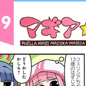 マギアレポート #139【マギレコ】【マンガネタバレ感想レビュー】