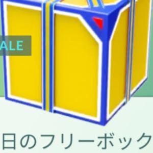 「今日のポケモン」「今日のフリーボックス」すべてのプレイヤーに正式実装【ポケモンGO】【最新情報】