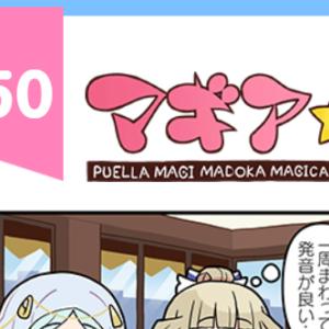 マギアレポート #150【マギレコ】【マンガネタバレ感想レビュー】