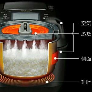 米がうまい! 日立 炊飯器 『ふっくら御膳』
