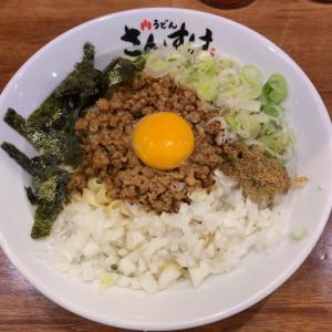 【うどん】まぜそば 追い飯付き@肉うどん さんすけ 名古屋市中区