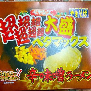 【ペヤング】ペヤング超超超超超大盛ペタマックス 辛味噌ラーメン