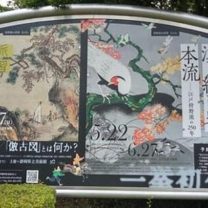 忘れられた江戸絵画史の本流@静岡県立美術館