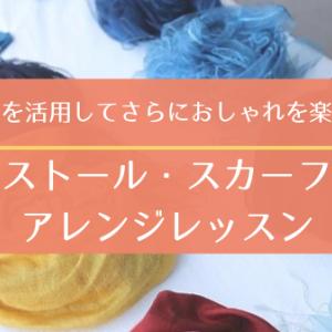 ストール・スカーフのアレンジレッスン 【2019年10月開催日】