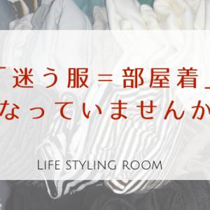 捨てられない服がたくさんある!迷う服=部屋着のルールで大丈夫⁈部屋着も選び取ろう!