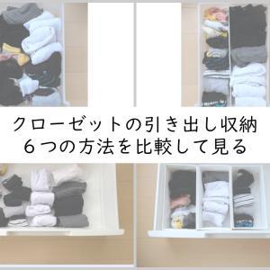 衣類の引き出し収納 6つの方法を比較して考える。戻しやすいのはどれ?