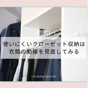 使いにくいクローゼット収納は衣類の動線を見直してみる