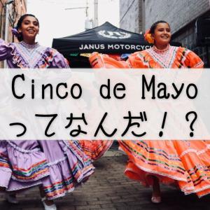 5月5日は「シンコ・デ・マヨ」!?一体なんなんだ….!?