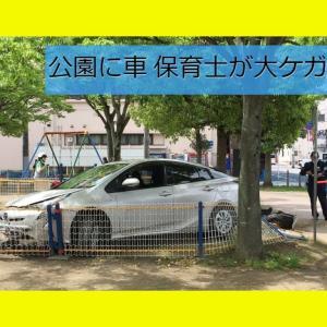 【高齢者運転】公園に自動車が突っ込み、保育士が大けが。【誤操作か】