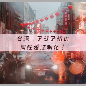 【祝】台湾がアジア初の同性婚を法制化!【世界の同性婚について】