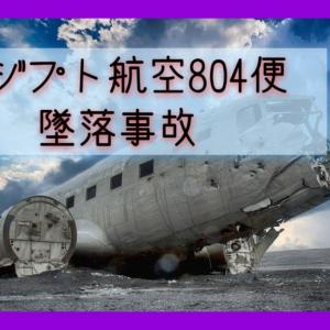 【レーダーから消失!?】エジプト航空804便墜落事故【2016年】