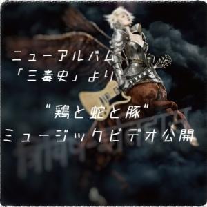 【三毒史】椎名林檎、ニューアルバムから「鶏と蛇と豚」の動画を公開【AyaSato】