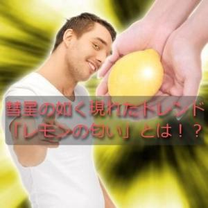 Twitterに「レモンの匂い」がランクイン。ggっても出てこない…ナニコレ?
