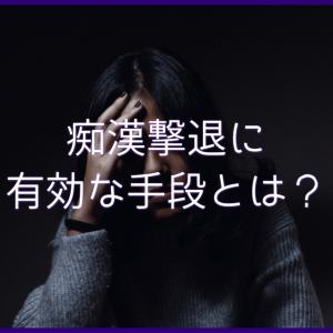 電車での痴漢被害には○○が有効!?【Twitterまとめ】