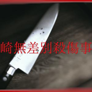 【登戸】川崎無差別殺傷事件について【カリタス小学校】