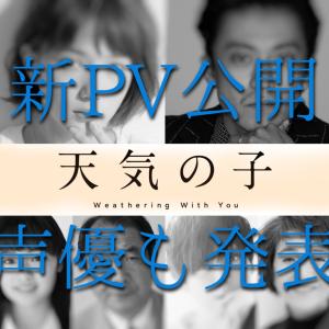【RADWIMPS】新海誠監督最新作『天気の子』PV2弾公開。声優発表も。【歌詞掲載あり】
