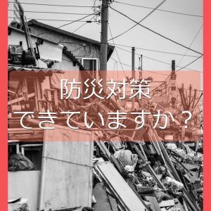 【防災】今からできる地震などの災害対策【家族内のルール、決まってますか?】