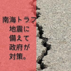 南海トラフ地震発生間近!?政府が防災対応を発表。