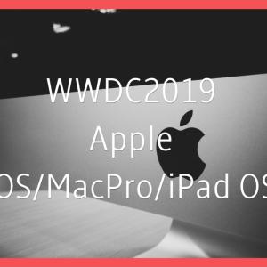 【Apple】WWDC2019情報まとめ【WWDCとは】
