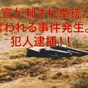 【事件】大阪府吹田市で警官が包丁で刺されて拳銃を奪われる事件が発生。33歳の男性が逮捕。