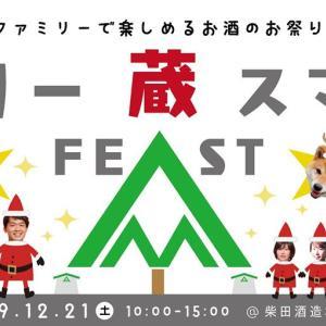 十二月の日本酒イベント in 東海(名古屋近郊)2019