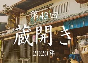 二月の日本酒イベント in 東海(名古屋近郊)2020