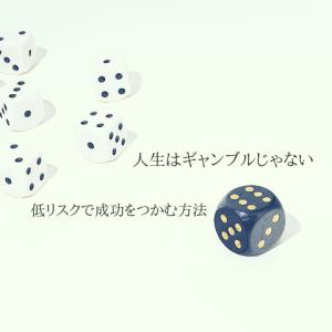 人生はギャンブルじゃない『勝てる勝負だけする3つの考え方』