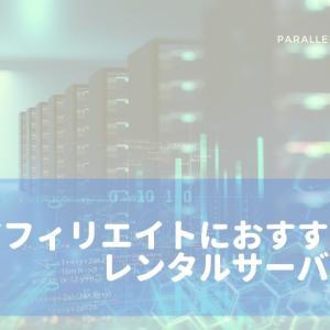 アフィリエイトにおすすめレンタルサーバー3社を紹介/安定+高速