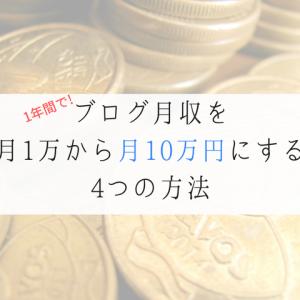 【朗報】ブログ月収を月1万円から月10万円にアップする4つの具体的手段