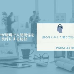 【本質】HSPが職場で人間関係を良好にする秘訣『強みをいかした働き方も紹介』
