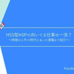 【コレは凄い】HSS型HSPの向いてる仕事は一流?特徴から今の時代にあった適職まで紹介