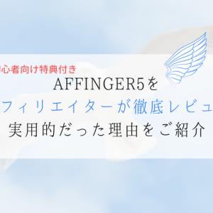 【初心者向け特典付き】AFFINGER5を徹底レビュー!特に実用的だった5つの機能