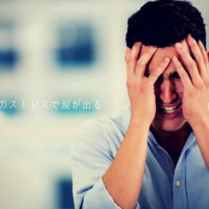 【逃げろ】仕事で涙が止まらない…。もう限界なあなたがすべきことは1つ