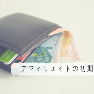【激安】アフィリエイトの初期費用はたった35,000円!内訳とおすすめ品を紹介