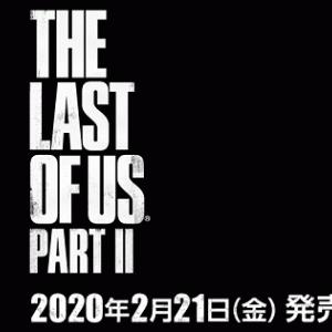 「The Last of Us part2」あの名作の続編が発売! 限定版や特典の内容は?