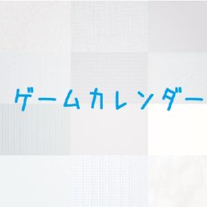【2019年12月】ゲームの発売スケジュールを紹介!