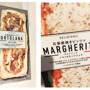 【食レポ】399円(税込431円)の成城石井の冷凍ピザを食べた感想。ガスグリル&グリルパンでジューシーにトーストしました