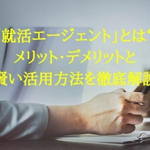 就活エージェントとは|使うメリット・デメリットと使いこなすための全知識【新卒向け】