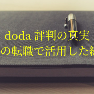 doda評判の真実|2回の転職で使った僕のリアルな口コミとメリット・デメリット
