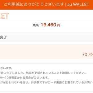 au WALLET ポイントチャージ額が誰でも10%増額 はじまってます!!