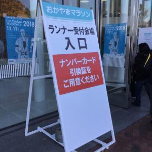 【楽天】お買い物マラソンは、本日23:59まで おかやまマラソン2018は明日号砲!!