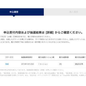 東京2020オリンピック観戦チケット抽選結果のお知らせメールきた!!