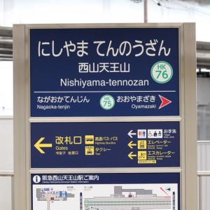 関西駅巡り(19)阪急西山天王山駅