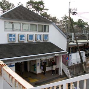 関西駅巡り(29)阪神本線武庫川駅