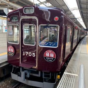 能勢電鉄1755F「550形帰阪」2枚看板掲出