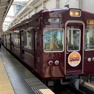 阪急5100系50周年・コウペンちゃん号