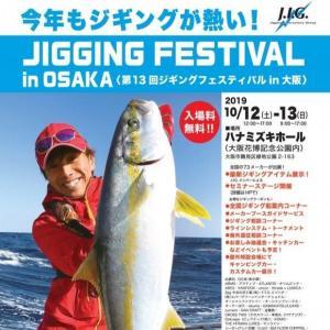 「第13回ジギングフェスティバルin大阪」に行ってきたぞっ!!